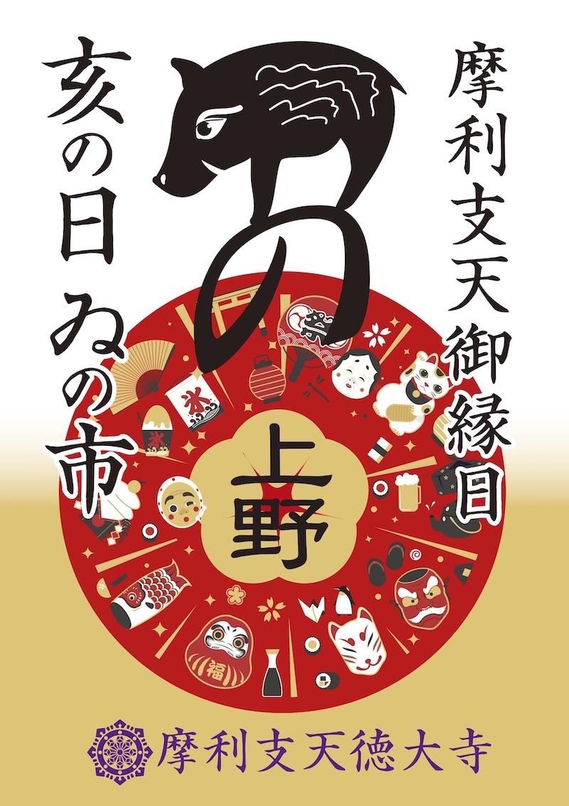 2019年11月11日よりアメ横70周年記念大感謝祭